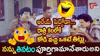 Rajendra Prasad Best Comedy Scenes | Telugu Comedy Videos | TeluguOne - TELUGUONE