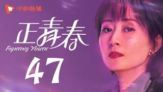 <font color=lightblue size=3  face=arial>正青春 (47集全)</font> <font color=white size=2  face=arial></font>