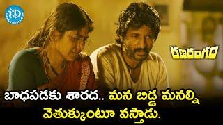 Kishore & Yagna Shetty Emotional Scene   Ranarangam Movie Scenes   Ilaiyaraaja   iDream Movies - IDREAMMOVIES
