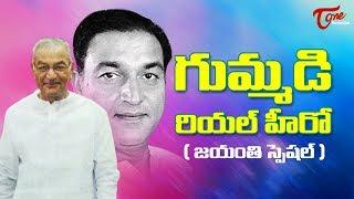 గుమ్మడి రియల్ హీరో || జయంతి స్పెషల్ || TeluguOne - TELUGUONE