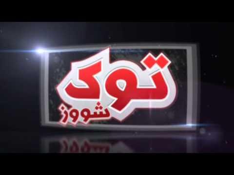 حلقة توك شوز الممنوعة من العرض - دعاء عامر