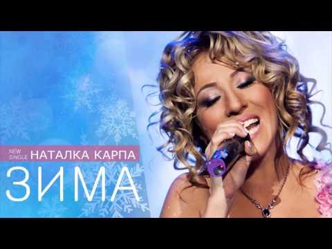 НАТАЛКА КАРПА - Зима (2011-2012) NEW SINGLE!