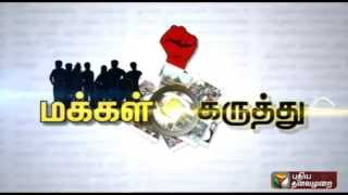 "Public Opinion 19-09-2015 ""Compilation of people's response to Puthiyathalaimurai's following query"" – Puthiya Thalaimurai TV Show"