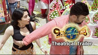 Balakrishnudu Theatrical Trailer - IGTELUGU