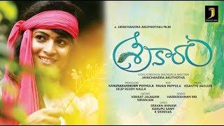 Sreekaram Trailer || Telugu Short film 2017 || Directed by Jayachandra Akuthotha - YOUTUBE