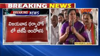 Daggubati Purandeswari Speech at BJP Protest at Vijayawada Dharna Chowk | CVR News - CVRNEWSOFFICIAL