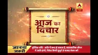Aaj Ka Vichaar: There is nothing to worry as life is in God's hands: Vallabhbhai Patel - ABPNEWSTV