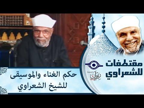 الشيخ الشعراوي | حكم الغناء والموسيقى