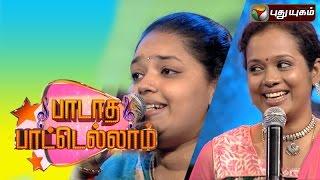 Padatha Patellam 21-10-2015 PuthuYugam TV Show