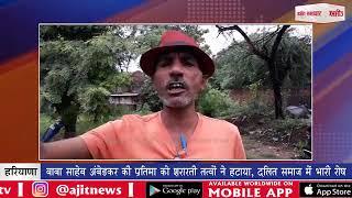 video : बाबा साहेब अंबेडकर की प्रतिमा को शरारती तत्वों ने हटाया, दलित समाज में भारी रोष