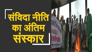 Protesters perform cremation ceremony of contract policy   संविदा नीति का किया अंतिम संस्कार - ZEENEWS