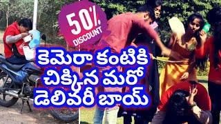 Tomato Delivery Boy Telugu Short Film - YOUTUBE