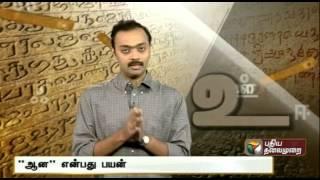 Mozhi Arivom 29-08-2014 Puthiya Thalaimurai Tv Show