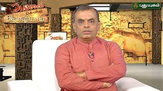 Avvai Sonna Mozhiyaam   Morning Cafe 17-07-2017  PuthuYugam TV Show