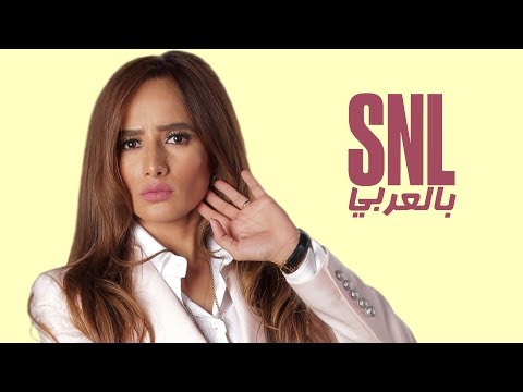 حلقة زينة الكاملة - SNL بالعربي