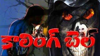 Calling Bell | 2018 Telugu Horror Shortfilm | Dont Watch It Alone | PJ Music - YOUTUBE