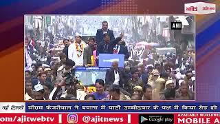 video : सीएम केजरीवाल ने बवाना में पार्टी उम्मीदवार के पक्ष में किया रोड शो