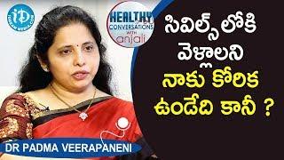 సివిల్స్ లోకి వెళ్లాలని నాకు కోరిక ఉండేది కానీ ?- Dr Padma Veerapaneni Neurologist   iDream Movies - IDREAMMOVIES
