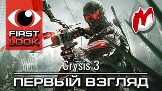 Crysis 3 - Обзор игры / Review | HD 1080p