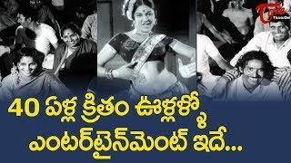 40 ఏళ్ల క్రితం ఊళ్లళ్ళో ఎంటర్ టైన్ మెంట్ ఇదే.. | 40 Years Back Village Entertainment | TeluguOne - TELUGUONE