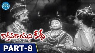 Kartavyarayuni Katha Full Movie Part 8 || NTR, Savitri, Kannamba || Ramanathan & G Ashwathama - IDREAMMOVIES