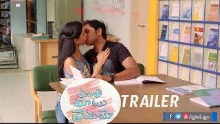 లైబ్రరీలో అవేం పనులు సామి..? || Entha Ghaatu Premayo library scene trailer || Concept trailer - IGTELUGU