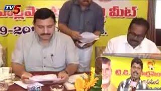 TD-BJP MP's Meet at Vijayawada : TV5 News - TV5NEWSCHANNEL