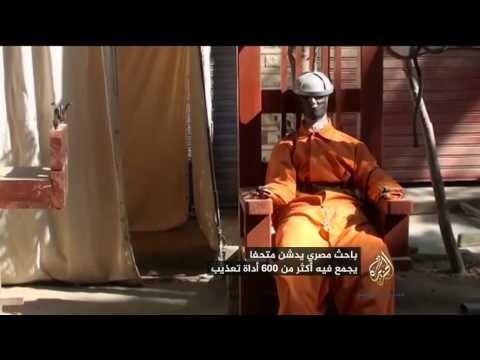 باحث مصري يجمع أكثر من ٦٠٠ أداة تعذيب !