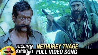 Nethurey Thage Full Video Song | RGV's Killing Veerappan Telugu Movie | Shivraj Kumar | Mango Music - MANGOMUSIC