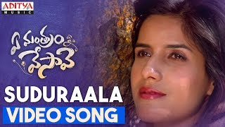 Suduraala Teeraala Paata Full Video | Ye Mantram Vesave Videos | Vijay Deverakonda, Shivani Singh - ADITYAMUSIC
