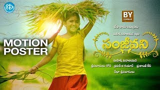 Sanjeevani Telugu Shortfilm Motion Poster || Mahesh Vivaazion || Rekha Srinivasulu || BY cinemas - YOUTUBE