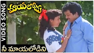 Mayalodu Movie | Nee Mayalodini Nene Video Song || Rajendra Prasad, Soundarya - RAJSHRITELUGU