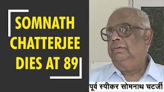 Former Lok Sabha Speaker Somnath Chatterjee dies at 89 - ZEENEWS