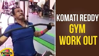 Komatireddy Venkat Reddy Shocking Video After Defeat |Komatireddy Venkat Reddy Workout Session - MANGONEWS