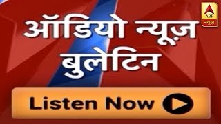 Audio Bulletin: Karnataka Floor Test: BS Yeddyurappa resigns as Chief Minister - ABPNEWSTV