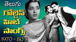 Telugu Golden Hit Songs (గోల్డెన్ హిట్ సాంగ్స్) | Telugu Super Hit Songs 1970 To 1980 | NTR | ANR - RAJSHRITELUGU