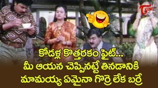 Mama Bagunnava Comedy Scenes | Kota Srinivasarao, Rajendra Prasad, Naresh | NavvulaTV - NAVVULATV