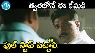 త్వరలోనే ఈ కేసుకి ఫుల్ స్టాప్ పెట్టాలి.. - Crime 23 Movie Scene | Arun Vijay - IDREAMMOVIES