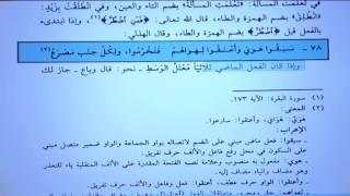 Ali BAĞCI-Katru'n-Neda Dersleri 057