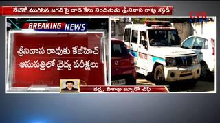 YS Jagan Case : Accused Srinivasa Rao Custody To End Today | CVR News - CVRNEWSOFFICIAL