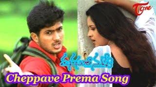 Manasantha Nuvve Songs   Cheppave Prema   Uday Kiran   Reema Sen - TELUGUONE