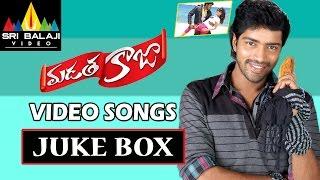 Madatha Kaaja Songs || Full Video Songs Back to Back || Naresh, Sneha Ullal - SRIBALAJIMOVIES
