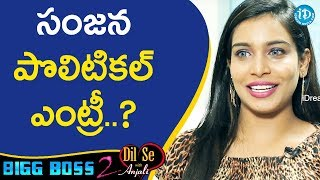 Bigg Boss 2 Contestant Sanjana About Her Political Entry || Dil Se With Anjali - IDREAMMOVIES