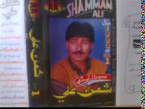 SHAMAN ALI MIRALI  FULL HD OLD SONG HOA DAR TA AHYON