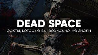 [ТОП] 10 фактов о Dead Space, которые вы могли не знать