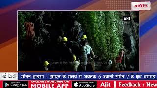 video : सोलन हादसा : इमारत के मलबे से अबतक 6 जवानों समेत 7 के शव बरामद