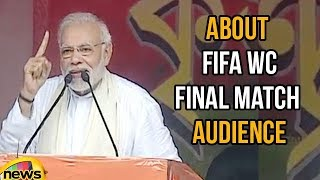 Modi said the people in the rally are more than the people in the FIFA WC Final Match | Mango News - MANGONEWS