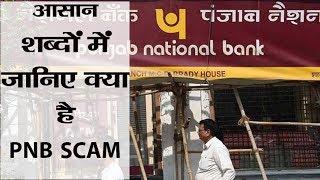 आसान शब्दों में जानिए क्या है PNB SCAM? - AAJTAKTV