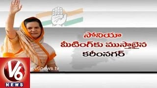 Karimnagar Gears up for Congress Chief Sonia Gandhi's Election Campaign - V6NEWSTELUGU