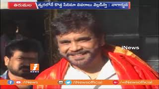 Akkineni Nagarjuna Offer Special Prayers At Tirumala | iNews - INEWS